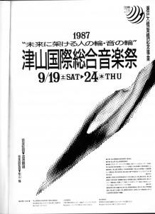 第1回津山音楽祭内表紙