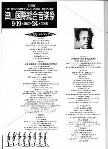 第1回津山音楽祭(1)