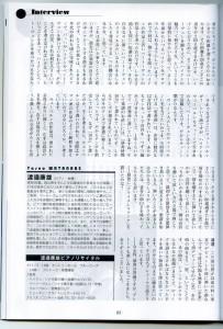 音楽現代2015 11月号(2)